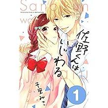 佐野くんはいじわる 分冊版(1) (別冊フレンドコミックス)
