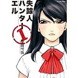 失踪人ハンターエル : 1 (アクションコミックス)