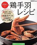 エラい!鶏手羽レシピ レタスクラブムック 60161‐51 (レタスクラブMOOK)