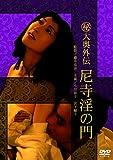 (秘)大奥外伝 尼寺淫の門 [DVD]