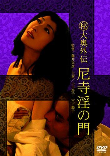 (秘)大奥外伝 尼寺淫の門 [DVD]...