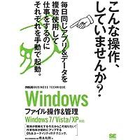 Windowsファイル操作&管理  ビジテク Windows 7/Vista/XP対応