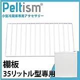 Peltism 小型冷蔵庫専用アクセサリー 35L用棚板