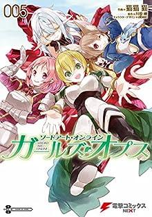ソードアート・オンライン ガールズ・オプス 第01-05巻