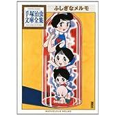 ふしぎなメルモ (手塚治虫文庫全集)