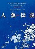人魚伝説 HDニューマスター版 [DVD]