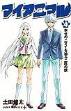 マイアニマル 4 (ジャンプコミックス)