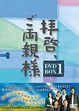 拝啓、ご両親様 DVD-BOX1 画像