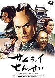 サムライせんせい[DVD]