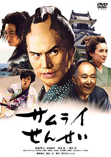 サムライせんせい [DVD]