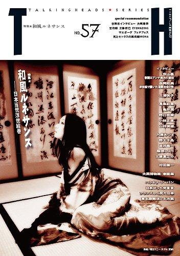 和風ルネサンス〜日本当世浮世絵巻 (トーキングヘッズ叢書 No.57)の詳細を見る