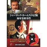 シャーロック・ホームズの冒険 3 ( 英日対訳ブック+特典DVD付 ) SHD-2403B