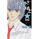 ときめきトゥナイト 新装版 2 (りぼんマスコットコミックス)