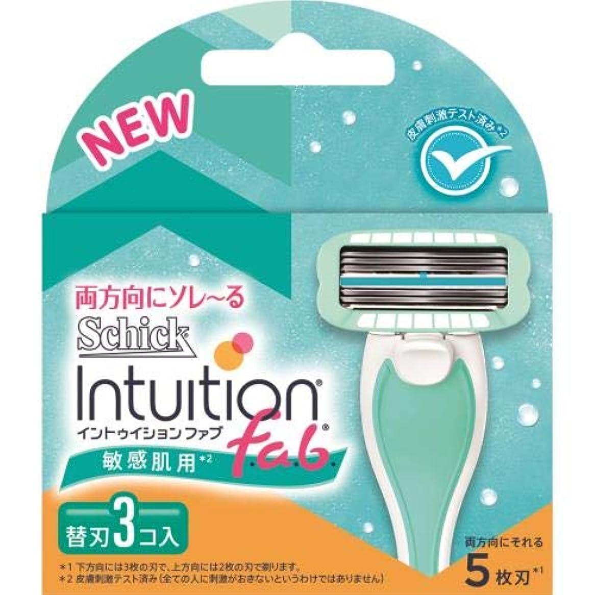 発行速度ミットシック?ジャパン イントゥイション ファブ 替刃 敏感肌用 (3個入) 女性用カミソリ 4個セット