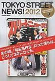 東京ストリートニュース! 2012 (学研ムック)