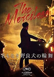 名もなき野良犬の輪舞 [DVD]