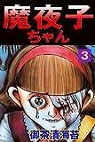 魔夜子ちゃん3 (アリス文庫)