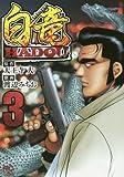 白竜HADOU(3) (ニチブンコミックス)