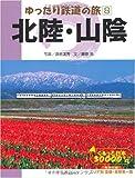 ゆったり鉄道の旅〈8〉北陸・山陰―ぐるっと日本30000キロ (ゆったり鉄道の旅-ぐるっと日本30000キロ- (8))