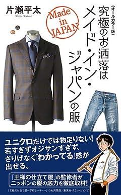 〈オールカラー版〉 究極のお洒落はメイド・イン・ジャパンの服 (光文社新書)