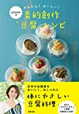 山口はるののかんたん! おいしい! 美的創作「豆腐」レシピ