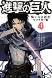 進撃の巨人 悔いなき選択 リマスター版(4)(ARIAコミックス)