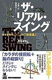 ワッグルゴルフブック ザ・リアル・スイング 科学が解明した「ゴルフ新常識」(書籍/雑誌)