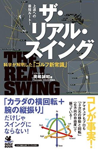 ワッグルゴルフブック ザ・リアル・スイング 科学が解明した「ゴルフ新常識」