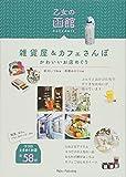 乙女の函館 雑貨屋&カフェさんぽ かわいいお店めぐり 画像