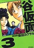 谷仮面 完全版 3 (ジェッツコミックス)