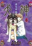 犬神(11) (アフタヌーンコミックス)