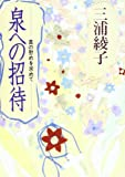 泉への招待―真の慰めを求めて (光文社文庫)
