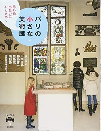 思わぬ出会いに心ときめく パリの小さな美術館 (とんぼの本)