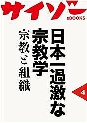 日本一過激な宗教学4――宗教と組織