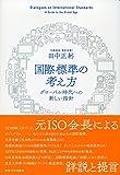 「国際標準の考え方: グローバル時代への新しい指針」販売ページヘ