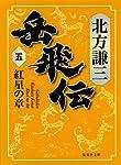 岳飛伝 5 紅星の章 (集英社文庫 き 3-87)