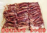 【商番905】タレ漬け牛骨付きカルビ [500g]