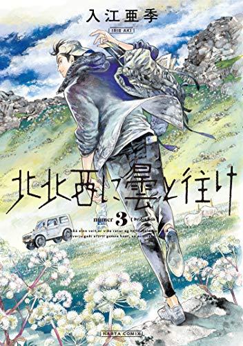 Hokuhokusei ni Kumo to Ike #3