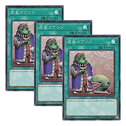 【 3枚セット 】遊戯王 日本語版 RC02-JP043 Upstart Goblin 成金ゴブリン (スーパーレア)
