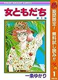 女ともだち【期間限定無料】 1 (りぼんマスコットコミックスDIGITAL)