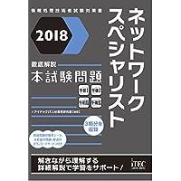 2018 徹底解説 ネットワークスペシャリスト 本試験問題 (本試験問題シリーズ)