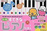 0~5才 すてきなピアノえほん (たまひよ楽器あそび絵本)