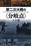 第二次大戦の〈分岐点〉