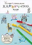 いつものペンでかんたん、おしゃれ! 大人かわいいイラスト (講談社の実用BOOK)