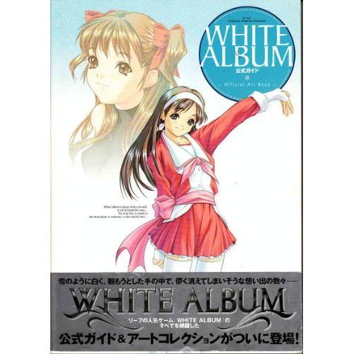 WHITE ALBUM 公式ガイド―Official Art Bookの詳細を見る