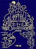 野音でキセル2 [DVD]