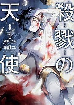 殺戮の天使の最新刊