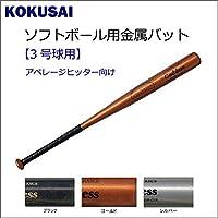コクサイ KOKUSAI ソフト用金属バット JSA3号ゴム Safety Goddess KBS-920 シルバー