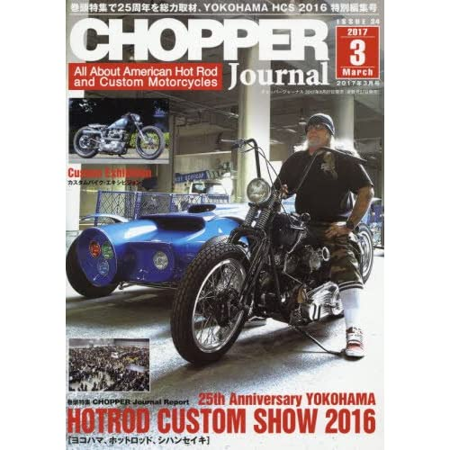 CHOPPER Journal(チョッパージャーナル) 2017年 03 月号 [雑誌]