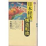 日本経済の構造転換―変化を読む8視点 (講談社現代新書)